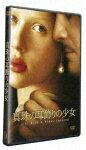 【送料無料】真珠の耳飾りの少女