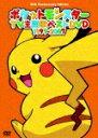 【アニメ商品対象】ポケットモンスターTV主題歌ベストDVD 1997-2007