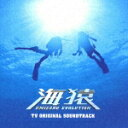 【送料無料】海猿 TV ORIGINAL SOUNDTRACK