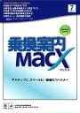 乗換案内MacX(2007/7)