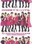 【送料無料】DVD映像 ザ・モーニング娘。 ALL SINGLES COMPLETE 全35曲 ~10th ANNIVERSARY~【...