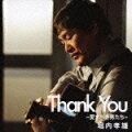 Thank You(サンキュー)〜愛すべき男たち〜