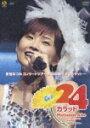 【送料無料】安倍なつみ コンサートツアー2005秋 ?24カラット?