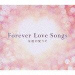 Forever Love Songs 〜永遠の愛うた〜