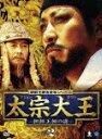 【送料無料】太宗大王 -朝鮮王朝の礎- DVD-BOX2