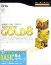 B's Recorder GOLD 8 BASIC 基本バッケージ