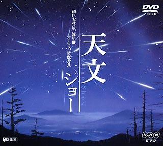 【送料無料】天文ショー