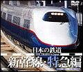 【送料無料】日本の鉄道/新幹線・特急編 ~映像ジュー