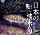 【送料無料】日本の淡水魚/DVD映像図鑑