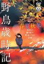 【送料無料】野鳥歳時記・春夏秋冬 -四季が織り成す野鳥たちの素顔ー