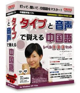 【送料無料】タイプと音声で覚える中国語