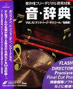 音・辞典 Vol.10 アンティーク・オルゴール/名曲選