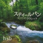 【送料無料】スティールパンで聴くやすらぎのクラシック [ hsb ]