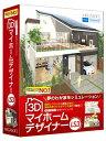 【ポイント10倍】3D マイホームデザイナー LS3