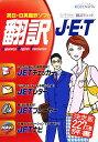 英日・日英翻訳ソフト 翻訳J・E・T