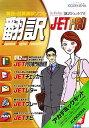 英日・日英翻訳ソフト 翻訳J・E・T PRO版 アカデミックキット