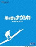 【送料無料】【ジブリポイント10倍】風の谷のナウシカ【Blu-ray】 [ 島本須美 ]