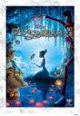 【映画感想】 「プリンセスと魔法のキス」
