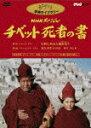 【送料無料】NHKスペシャル チベット死者の書