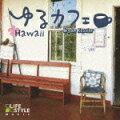 ゆるカフェ ハワイ