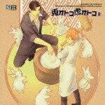 DRAMATIC CD COLLECTION::兎オトコ虎オトコ2