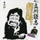 立川談志プレミアム・ベスト落語CD集::「芝浜」 [ 立川談志 ]