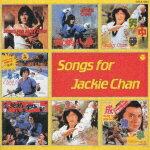 【送料無料】ジャッキーチェン CD復刻 SONGS