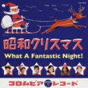【送料無料】昭和クリスマス What A Fantastic Night!