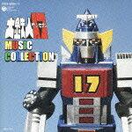 大鉄人17 MUSIC COLLECTION画像