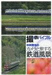 撮り鉄バイブル 中井精也のカメラと旅する鉄道風景 DVD BOX