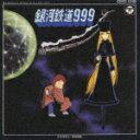 銀河鉄道999 [ (アニメーション) ]
