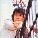 1974年の男性カラオケ人気曲ランキング第5位 中村雅俊の「ふれあい」を収録したCDのジャケット写真。