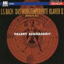 デンオン・クラシック・ベスト100::J.S.バッハ:平均律クラヴィーア曲集 第2巻 (全24曲)BWV870〜893 [ ヴァレリー・アファナシエフ ]