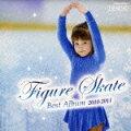 フィギュア・スケート ベスト・アルバム 2010-2011
