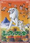ジャングル大帝 Complete BOX [ 太田淑子 ]