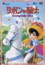 リボンの騎士 Complete BOX [ 太田淑子 ]