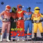 【送料無料】ANIMEX1200 37::秘密戦隊ゴレンジャー MUSIC COLLECTION [ (オリジナル・サウンド...