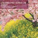 【送料無料】早春賦~日本の愛唱歌