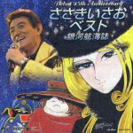 デビュー45周年記念盤 ささきいさおベスト -銀河航海誌-