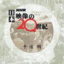 サウンド ライブラリー シリーズ::NHK 日本 映像の20世紀 [ 千住明 ]