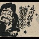 【送料無料】立川談志 プレミアム・ベスト 落語CD-BOX