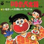 ANIMEX 1300 Song Collection No.4::いなかっぺ大将ヒットアルバム わしはいなかっぺ大将だス!画像