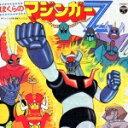 【送料無料】ANIMEX 1300 Song Collection No.5::ぼくらのマジンガーZ
