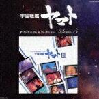 宇宙戦艦ヤマトオリジナルBGMコレクションシリーズ5::宇宙戦艦ヤマト3 [ (アニメーション) ]