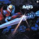 【送料無料】ANIMEX1200 67::テレビオリジナルBGMコレクション 宇宙の騎士 テッカマン