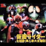 スーパーヒーロークロニクル 仮面ライダー オムニバス