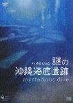 ハイビジョン::謎の沖縄海底遺跡