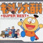 【送料無料】キテレツ大百科 スーパー・ベスト [ (アニメーション) ]