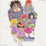 【送料無料】魔神英雄伝ワタルシングルコレクション1988 May~1993 Sept.