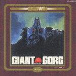巨神ゴーグ<音楽篇 Vol.1?2>